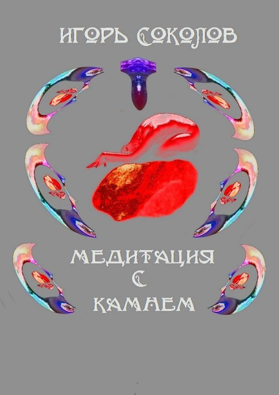 Игорь Павлович Соколов Медитация скамнем соколов игорь мажор умереть чтобы родиться