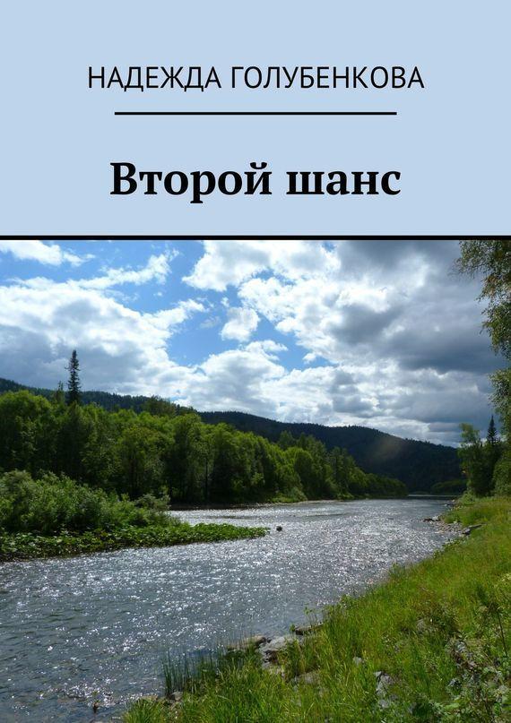 цены Надежда Голубенкова Второйшанс ISBN: 9785447438968