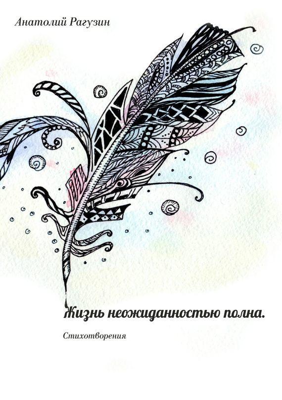 Жизнь неожиданностью полна. Стихотворения