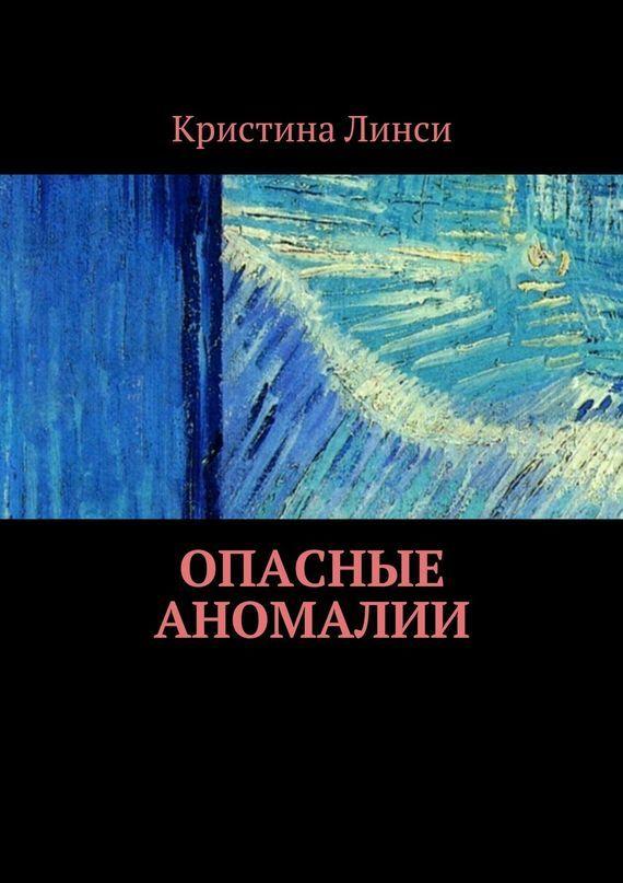 обложка книги static/bookimages/26/87/33/26873387.bin.dir/26873387.cover.jpg