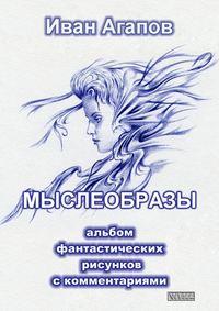 Агапов, Иван  - Мыслеобразы. Альбом фантастических рисунков скомментариями