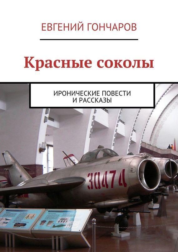 яркий рассказ в книге Евгений Гончаров