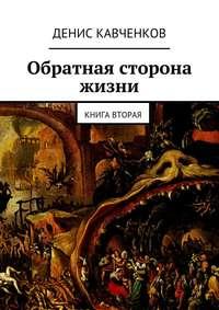Кавченков, Денис  - Обратная сторона жизни. Книга вторая