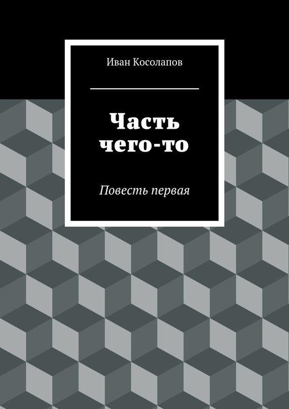 Иван Косолапов - Часть чего-то. Повесть первая