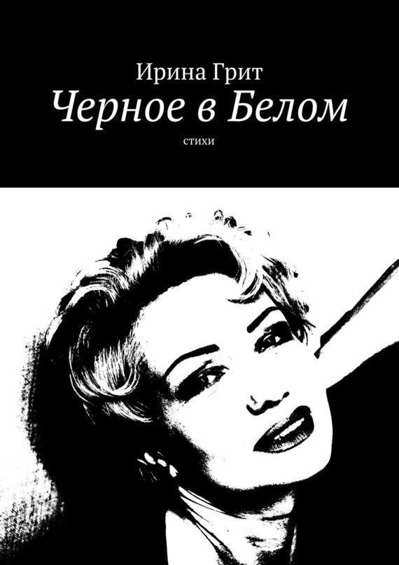 Ирина Грит Черное вБелом. Стихи футболка классическая printio я покажу тебе мир