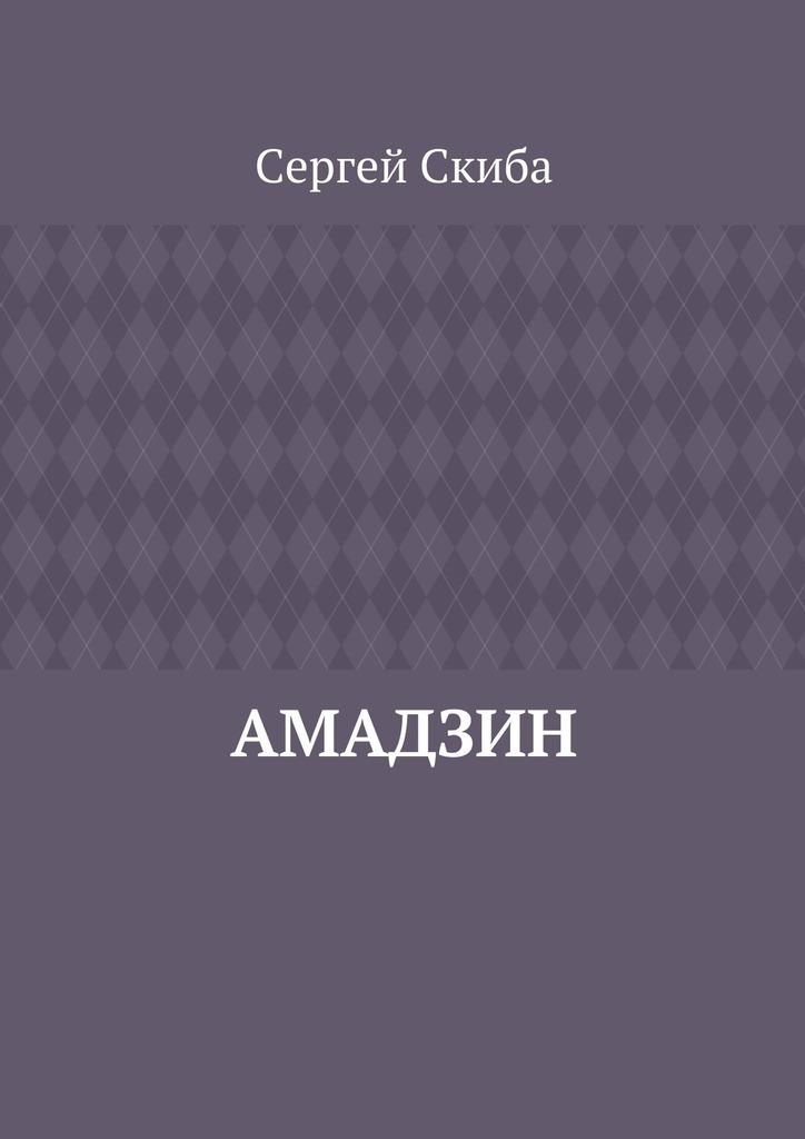 Амадзин
