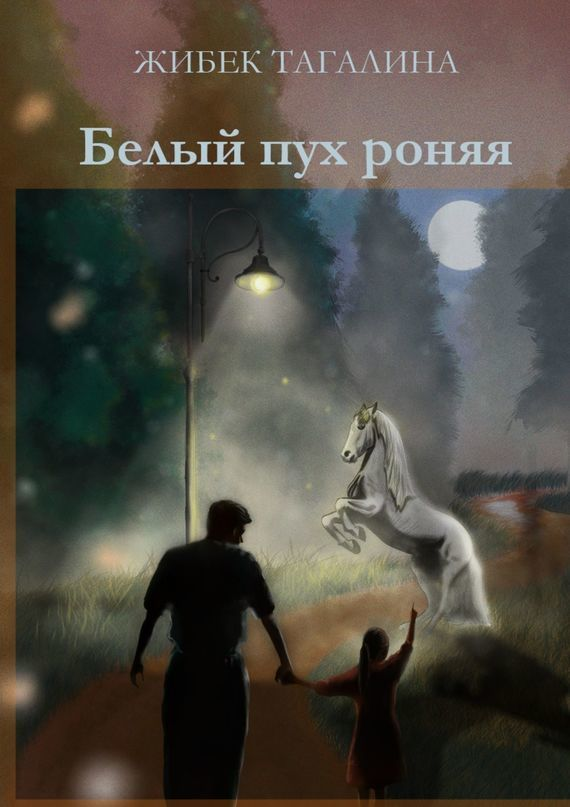 Жибек Даировна Тагалина Белый пух роняя ISBN: 9785447488512 жибек даировна тагалина новогоднее гадание