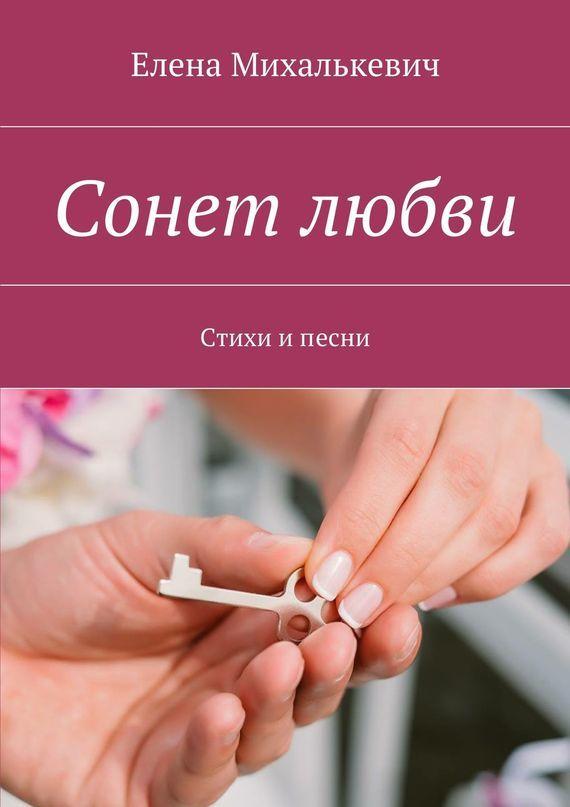 купить Елена Михалькевич Сонет любви. Стихи ипесни по цене 80 рублей