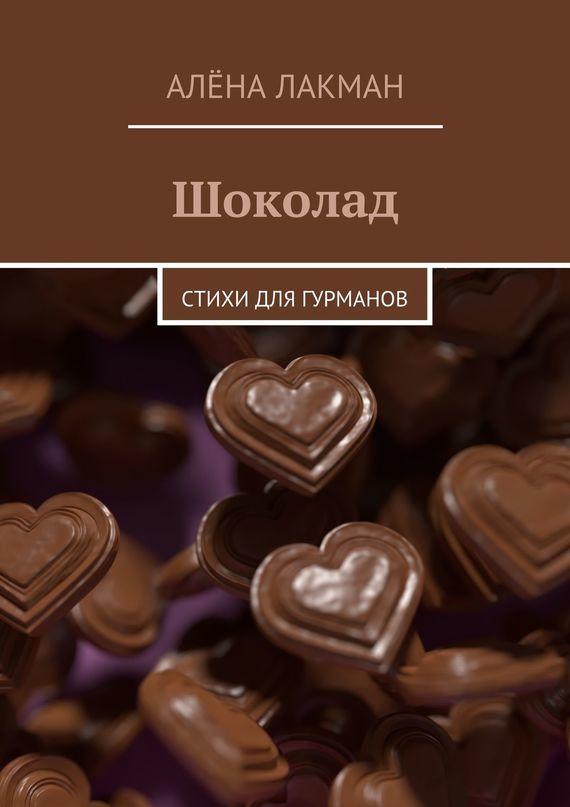 Алёна Лакман Шоколад. Стихи для гурманов ISBN: 9785447485566