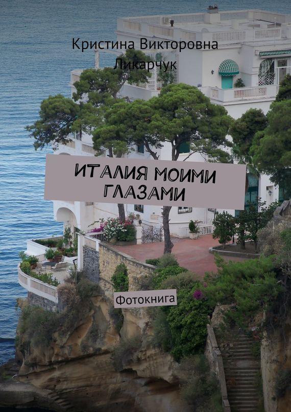 Кристина Викторовна Ликарчук Италия моими глазами. Фотокнига шпиленок и мои камчатские соседи фотокнига