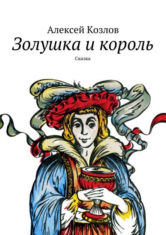 Алексей Козлов Золушка икороль. Сказка алексей комлев школьные истории