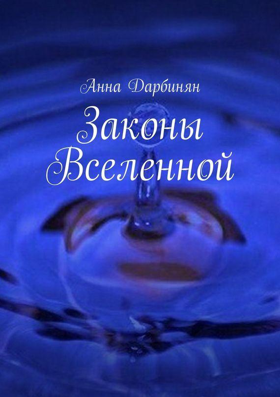 Анна Дарбинян - Законы Вселенной