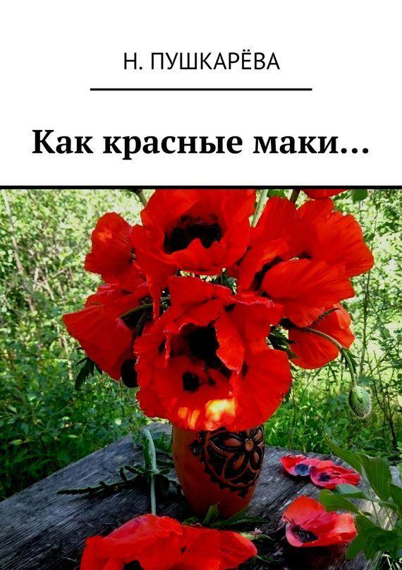 Н. Пушкарёва Как красные маки… светлана гагарина если мир наоборот