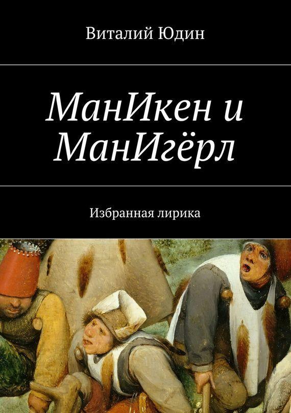 Виталий Юдин бесплатно