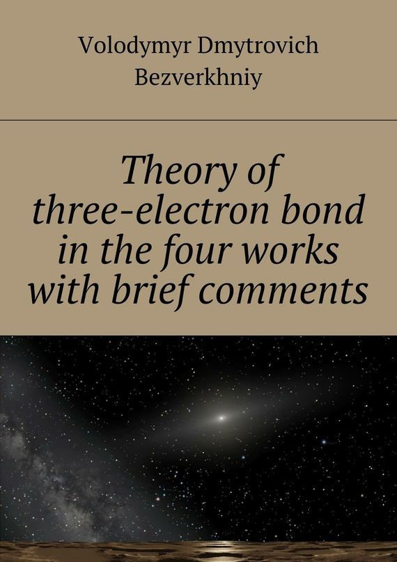Volodymyr Bezverkhniy Theory of three-electrone bond in the four works with brief comments ISBN: 9785448302060 electron beam induced mass loss of sensitive materials
