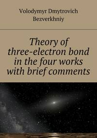 - Theory ofthree-electrone bond inthe four works with brief comments. 2016