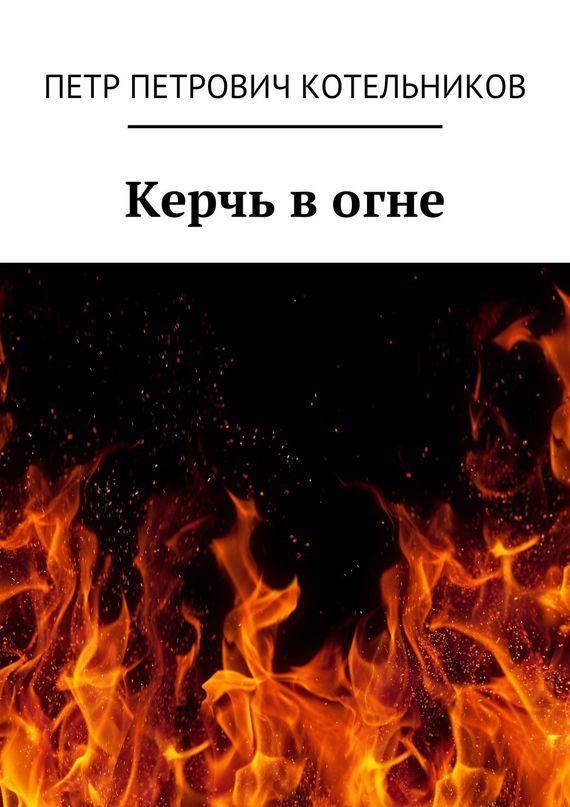 Керчь в огне. Исторический роман случается романтически и возвышенно