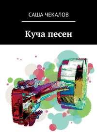 Чекалов, Саша  - Куча песен