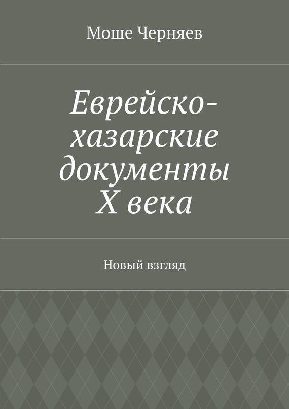 Моше Черняев бесплатно