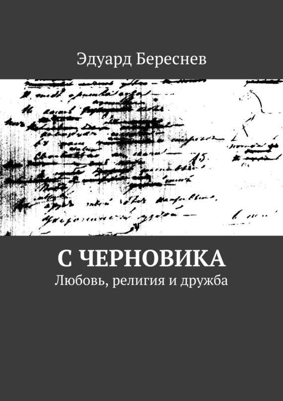 Эдуард Береснев бесплатно