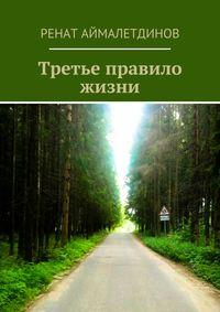 Аймалетдинов, Ренат  - Третье правило жизни