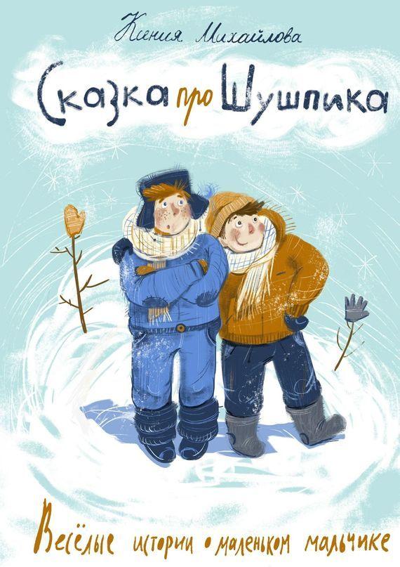 Сказка про Шушпика. Веселые истории омаленьком мальчике