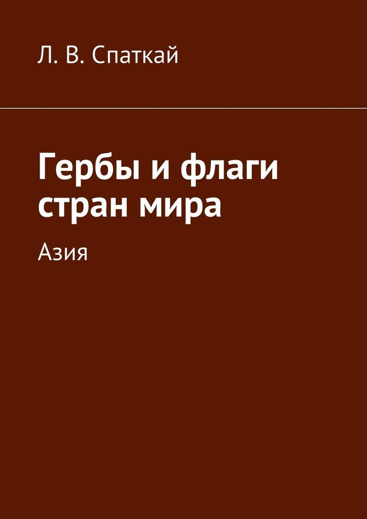 Л. В. Спаткай бесплатно