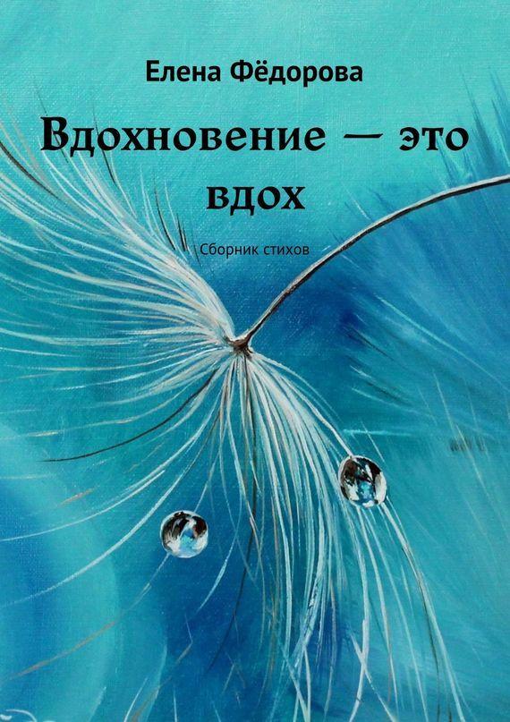 Обложка книги Вдохновение – это вдох. Сборник стихов, автор Фёдорова, Елена