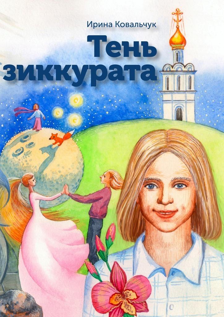 захватывающий сюжет в книге Ирина Ковальчук