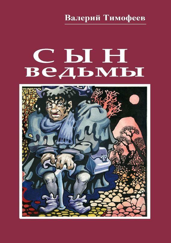 Валерий Тимофеев Сын ведьмы. Волшебная сказка футболка классическая printio я покажу тебе мир
