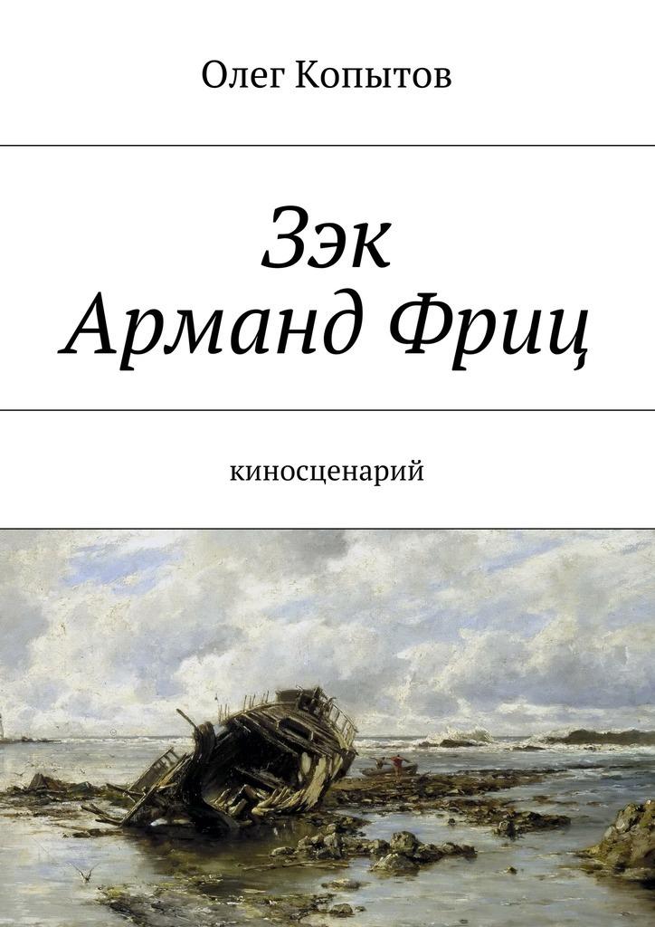 Олег Копытов Зэк Арманд Фриц. Киносценарий олег копытов петербургские рассказы