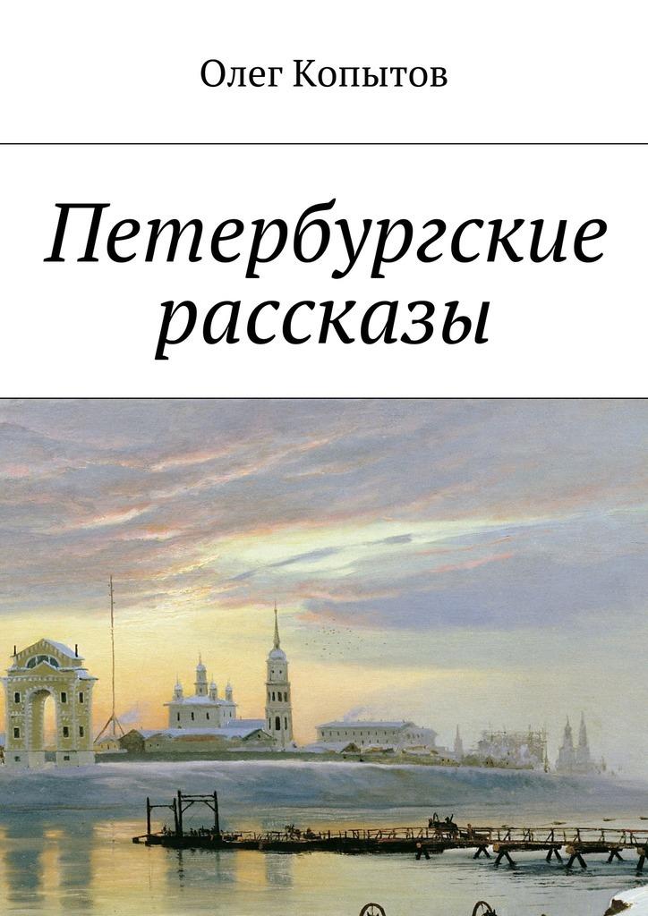 Олег Копытов Петербургские рассказы олег копытов петербургские рассказы