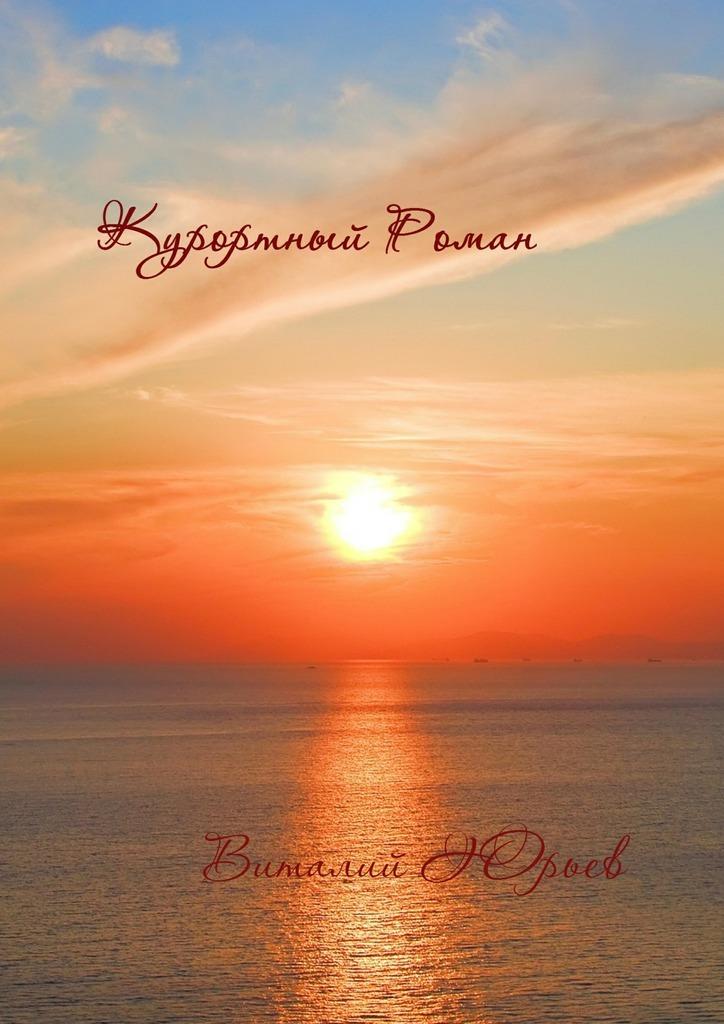 Виталий Юрьев Курортный роман фанты курортный роман для романтичных отношений в отпуске