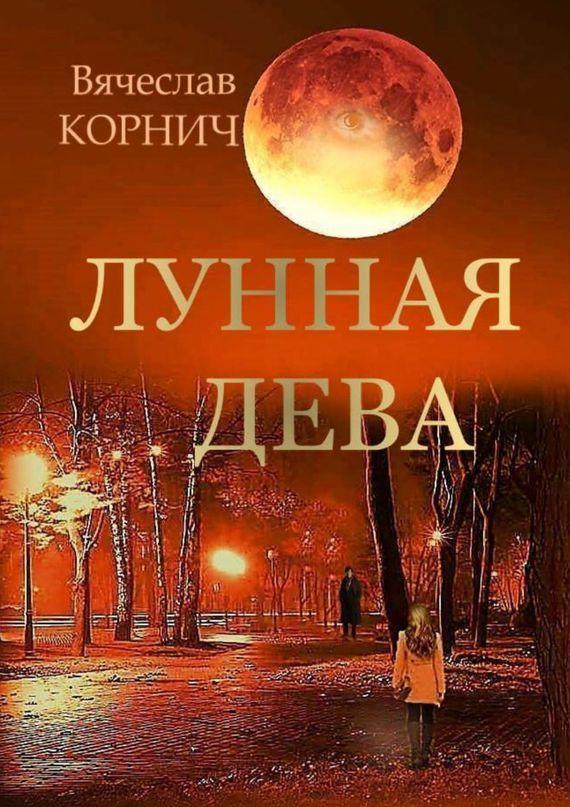 Вячеслав Корнич Лунная Дева татьяна корсакова дежавю или час перед рассветом