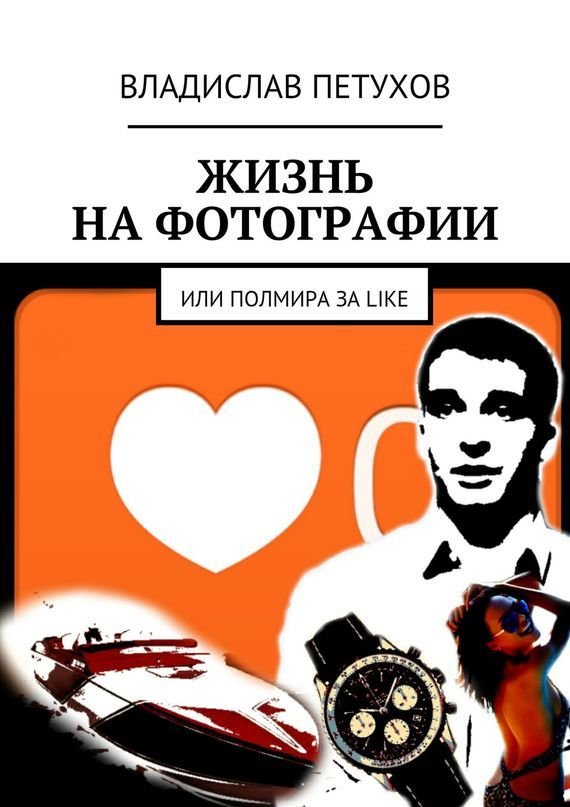 обложка книги static/bookimages/26/87/71/26877157.bin.dir/26877157.cover.jpg