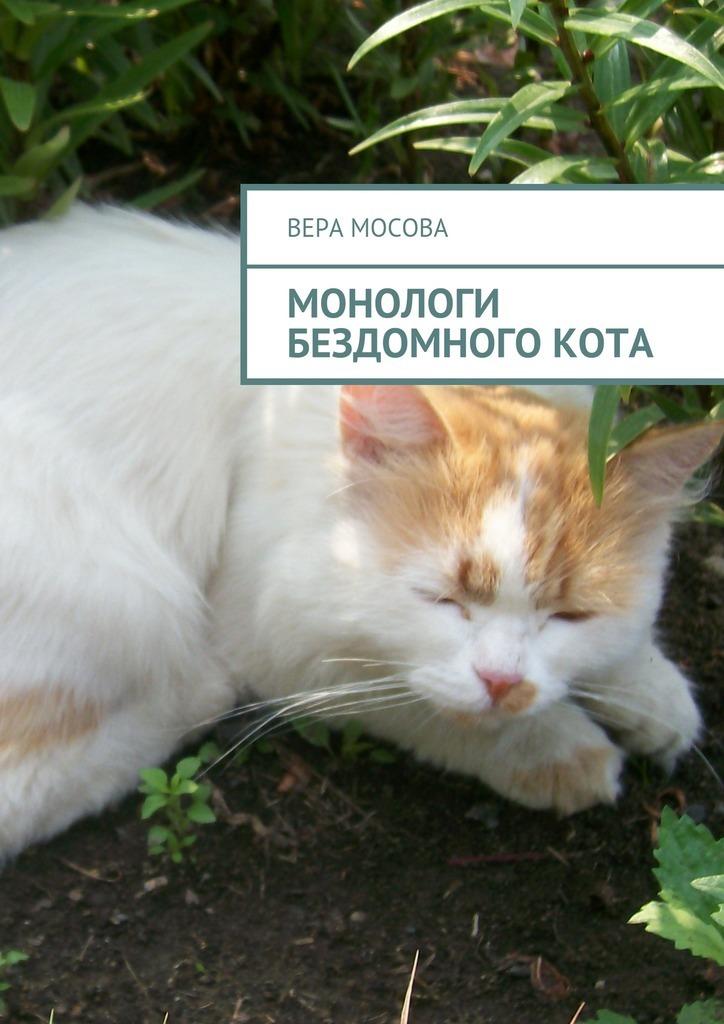 Скачать Монологи бездомного кота быстро