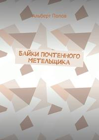 Попов, Альберт Витальевич  - Байки Почтенного Метельщика