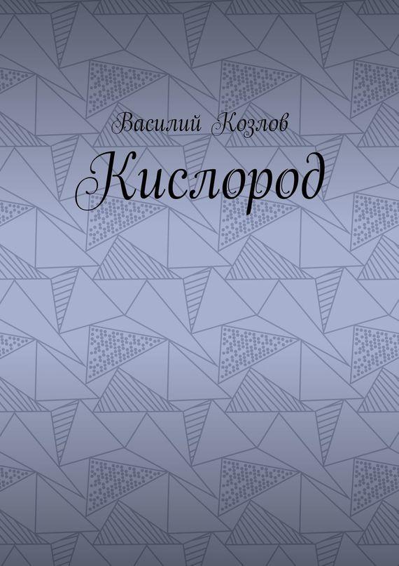 Козлов Кислород андрей углицких соловьиный день повесть isbn 9785448399909