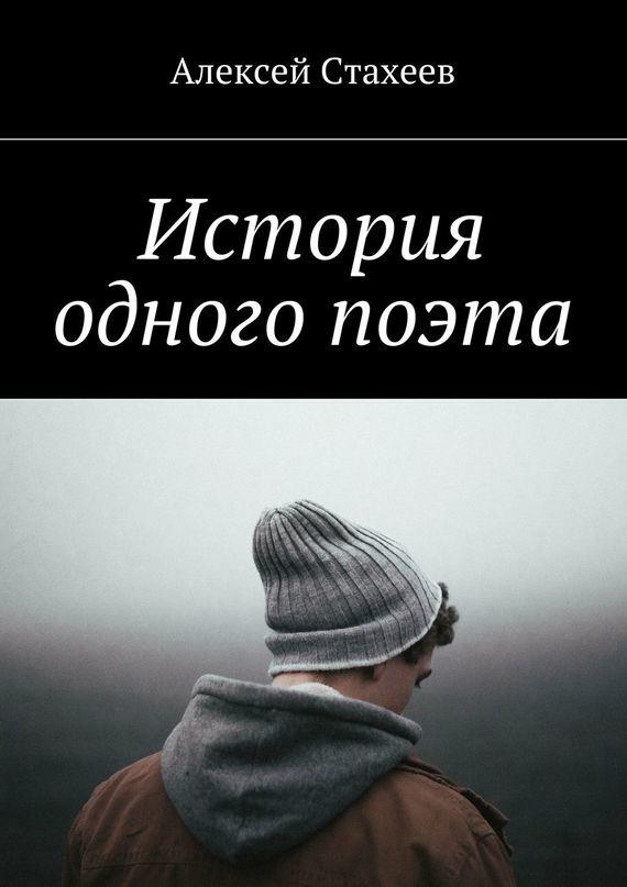 Алексей Стахеев История одного поэта