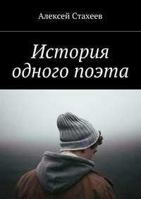 Алексей Стахеев - История одного поэта