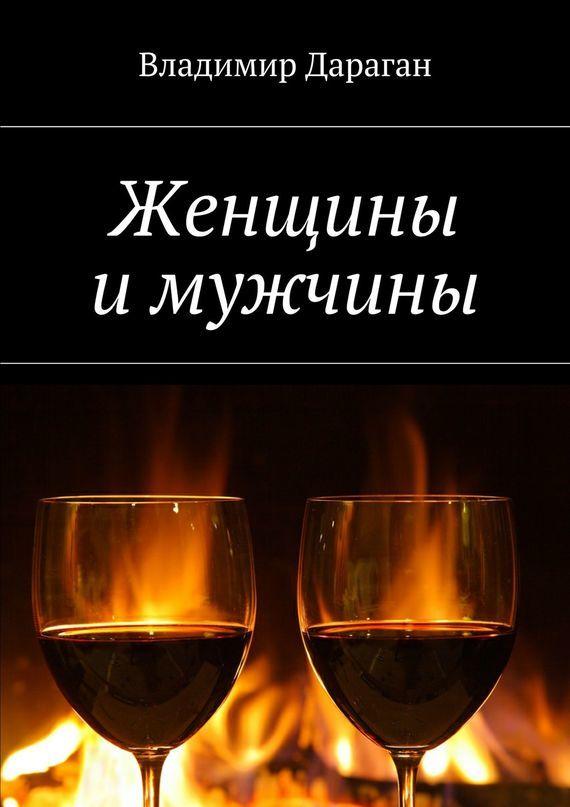 занимательное описание в книге Владимир Дараган