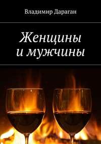 Дараган, Владимир  - Женщины имужчины
