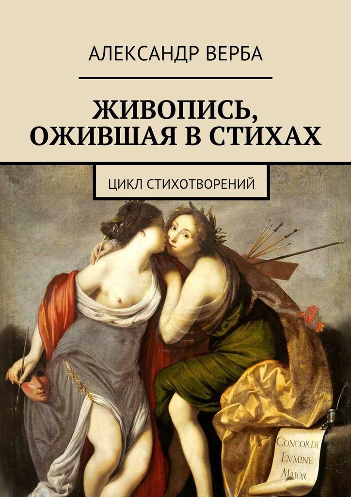 Александр Верба Живопись, ожившая в стихах. Цикл стихотворений