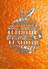 - Апельсиновый тренинг 18 – 2. Образ «Я». 18 игр, упражнений, заданий на самопознание