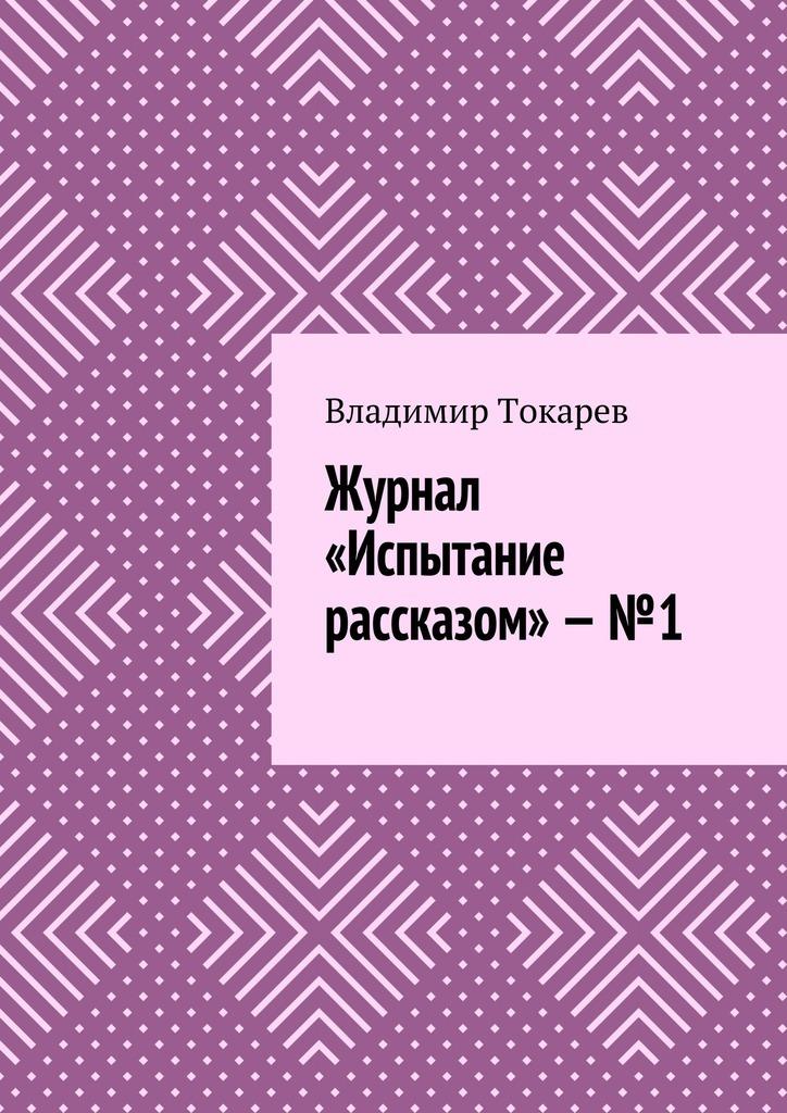 Владимир Токарев Журнал «Испытание рассказом»–№1 самоучитель по тайм менеджменту cd