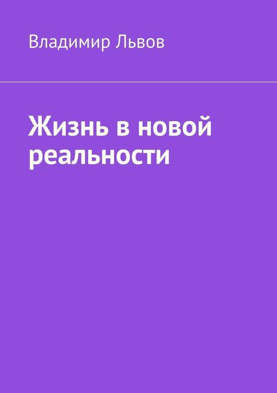 Владимир Львов бесплатно