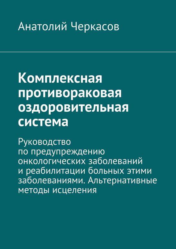 Анатолий Черкасов бесплатно