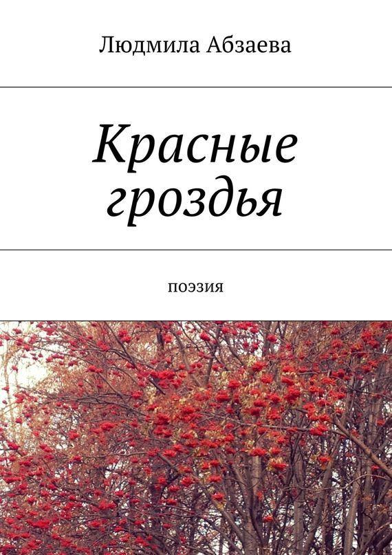 Людмила Абзаева Красные гроздья. Поэзия нина килхем как поджарить цыпочку