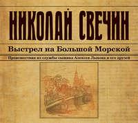 Свечин, Николай  - Выстрел на Большой Морской