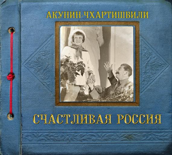 Борис Акунин Счастливая Россия 1937 год был ли заговор военных